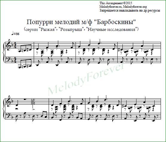 ноты Барбоскины - Попурри